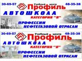 """Логотип НОУ ДПО """"УЦ """"ПРОФИЛЬ"""""""