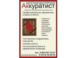 Логотип Багетная мастерская  Аккуратист