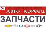 Логотип Авто-кореец