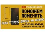 Логотип Виза, ООО