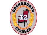 Логотип 12 Стульев, мебельный салон