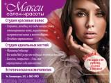 """Логотип """"МАКСИ"""" салон красоты"""