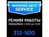 Логотип Империя авто сервис