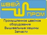 Логотип ШВЕЙПРОМ  -швейное оборудование