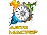 Логотип Авто Мастер