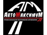 Логотип ООО Автомаксимум