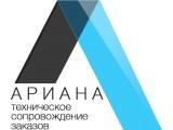 """Логотип ООО """"АРИАНА"""" Техническое сопровождение заказов"""