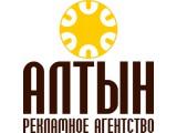 "Логотип Рекламное агентство ""АЛТЫН"""