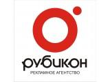 Логотип Рекламное  агенство Ижевск - Рекламное агенство Рубикон