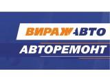 Логотип Вираж-Авто, автосервис