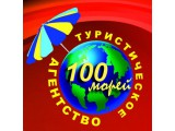 Логотип 100 МОРЕЙ