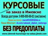 Логотип Заказать курсовую работу в Ижевске