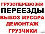 Логотип Грузоперевозки Ижевск Грузчики Ижевск, ООО