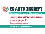 Логотип ЕС Авто Эксперт