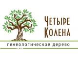 Логотип Четыре колена, ООО