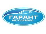 Логотип Автосервис Гарант ООО