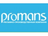 Логотип Сувенирная продукция от Проманс