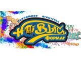 """Логотип Рекламное агентство """"Новый формат"""""""