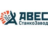 """Логотип """"АВЕС """"Станко Завод"""""""