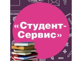 Логотип Студент-сервис