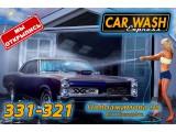 Логотип CarWash