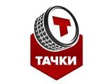 Логотип Тачки, ООО