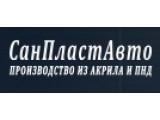 Логотип СанПластАвто, ООО